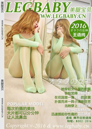 [LEGBABY美腿宝贝] B002-2016王语纯 网不住的语纯[48+1P/140M]
